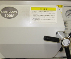 高圧蒸気滅菌器と言われるオートクレーブにて滅菌を行います。C型肝炎ウイルス、B型肝炎ウイルス、エイズウイルスなどの院内感染を防ぎます。