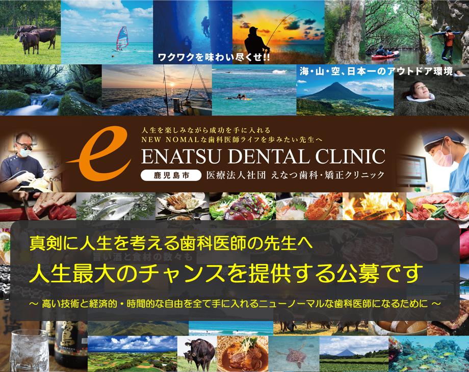 真剣に人生を考える歯科医師の先生へ