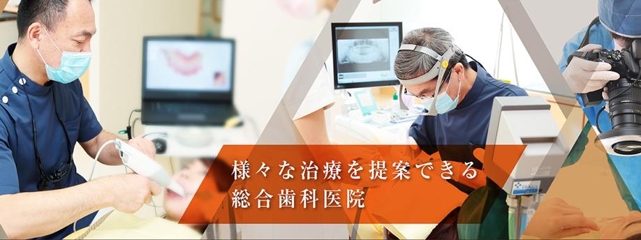 健康~美まで、あらゆる治療をお任せ頂ける総合歯科医療