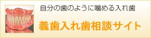 鹿児島・熊本 義歯入れ歯相談サイト
