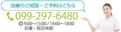 治療のご相談・ご予約はこちら/099-297-6480/9:00~13:00 / 14:00~18:00日曜・祝日休診