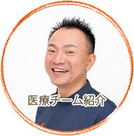 医療チーム紹介