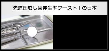 先進国むし歯発生率ワースト1の日本