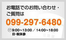 お電話でのお問い合わせ・ご質問は099-297-6480