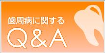 Q&A歯周病に関する