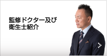 監修ドクター及び衛生士紹介